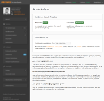 Skroutz Merchants Analytics Settings